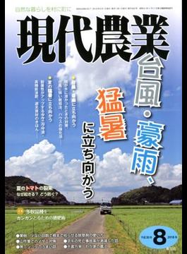 現代農業 2018年 08月号 [雑誌]