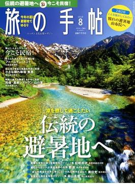 旅の手帖 2018年 08月号 [雑誌]