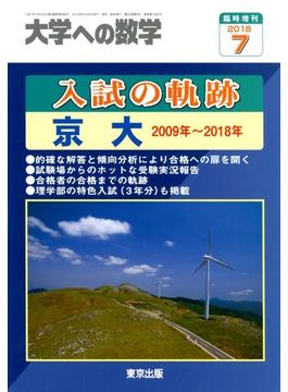 入試の軌跡/京大 増刊大学への数学 2018年 07月号 [雑誌]