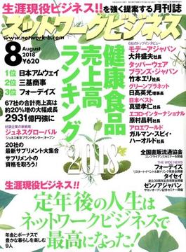 ネットワークビジネス 2018年 08月号 [雑誌]