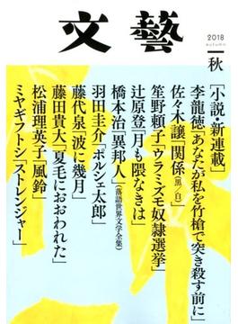 文藝 2018年 08月号 [雑誌]
