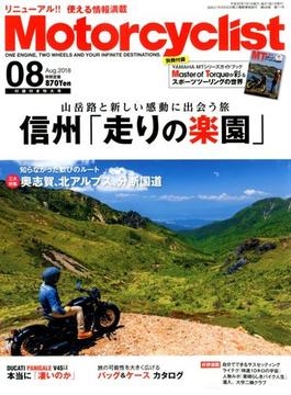 モーターサイクリスト 2018年 08月号 [雑誌]