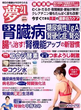 夢 21 2018年 08月号 [雑誌]