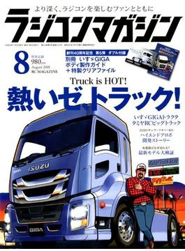 RC magazine (ラジコンマガジン) 2018年 08月号 [雑誌]