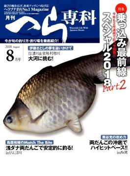 月刊 へら専科 2018年 08月号 [雑誌]