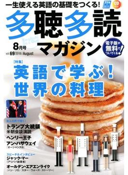 多聴多読マガジン 2018年 08月号 [雑誌]