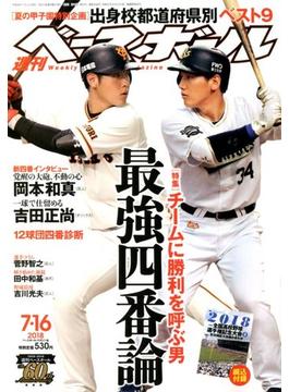週刊ベースボール 2018年 7/16号 [雑誌]