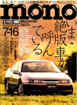 MONO MAGAZINE (モノ・マガジン) 2018年 7/16号 [雑誌]