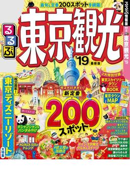 【期間限定価格】るるぶ東京観光'19(るるぶ情報版(国内))