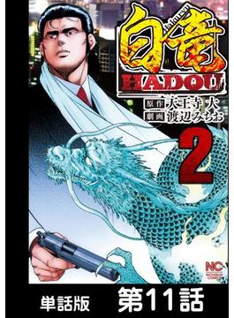 【11-15セット】白竜HADOU【単話版】