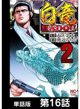 【16-20セット】白竜HADOU【単話版】