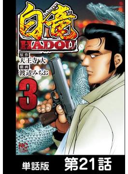 【21-25セット】白竜HADOU【単話版】