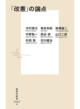 「改憲」の論点(集英社新書)