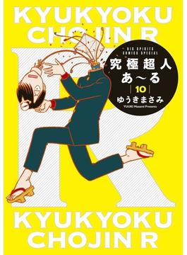 究極超人あ〜る 10 (ビッグスピリッツコミックススペシャル)(ビッグコミックス)