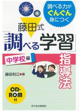 藤田式「調べる学習」指導法 調べる力がぐんぐん身につく 中学校編