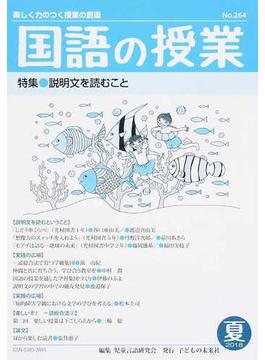 国語の授業 楽しく力のつく授業の創造 No.264 特集・説明文を読むこと