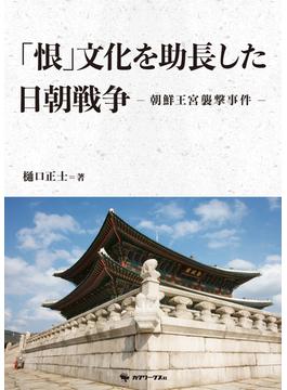 「恨」文化を助長した日朝戦争 朝鮮王宮襲撃事件