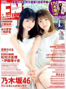 ENTAME (エンタメ) 2018年 08月号 [雑誌]