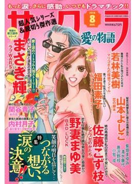 さくら愛の物語 2018年 08月号 [雑誌]