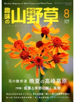 趣味の山野草 2018年 08月号 [雑誌]