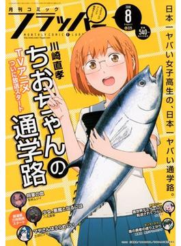COMIC FLAPPER (コミックフラッパー) 2018年 08月号 [雑誌]