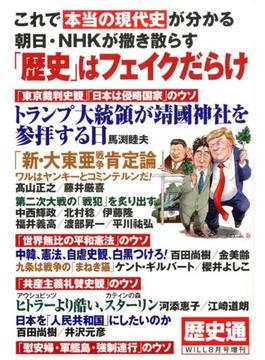 日本の歴史はフェイクだらけ 増刊マンスリーWILL 2018年 08月号 [雑誌]