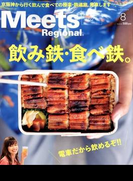Meets Regional (ミーツ リージョナル) 2018年 08月号 [雑誌]