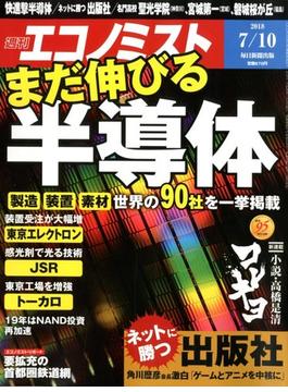 週刊 エコノミスト 2018年 7/10号 [雑誌]