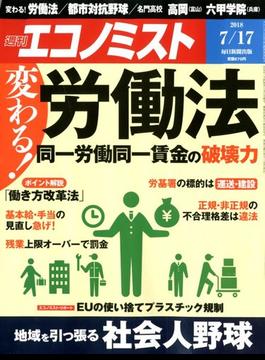週刊 エコノミスト 2018年 7/17号 [雑誌]