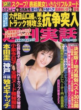 週刊実話 2018年 7/19号 [雑誌]
