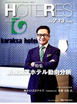 HOTERES(ホテレス) 2018年 7/13号 [雑誌]