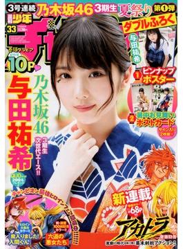 週刊少年チャンピオン 2018年 7/26号 [雑誌]