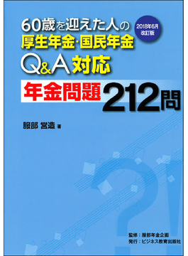 60歳を迎えた人の厚生年金・国民年金Q&A対応年金問題212問 2018年6月改訂版