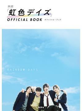 映画「虹色デイズ」OFFICIAL BOOK