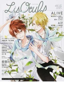 LisOeuf vol.09(2018.July) ALIVE/殺戮の天使