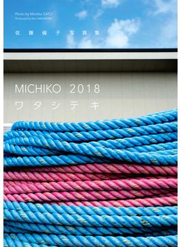 MICHIKO2018ワタシテキ 佐藤倫子写真集