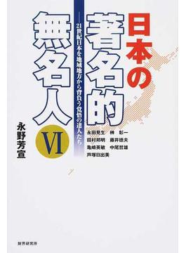 日本の著名的無名人 6 21世紀日本を地域地方から背負う覚悟の達人たち