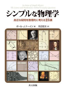 シンプルな物理学 身近な疑問を数理的に考える23講