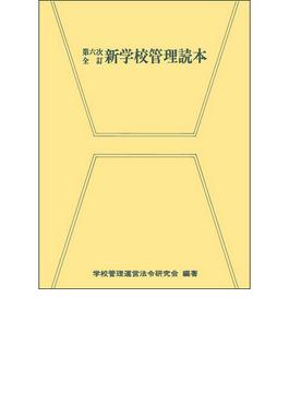 新学校管理読本 第6次全訂