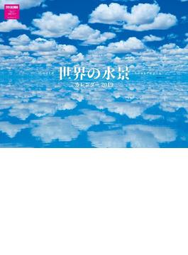 世界の水景カレンダー2019