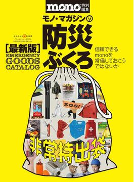 モノ・マガジンの防災ぶくろ 最新版〈防災用品カタログ〉(ワールド・ムック)