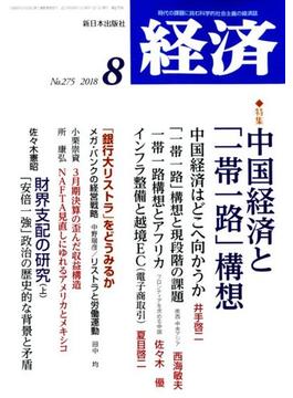 経済 2018年 08月号 [雑誌]
