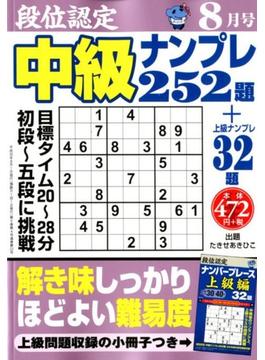段位認定 中級ナンプレ252題 2018年 08月号 [雑誌]