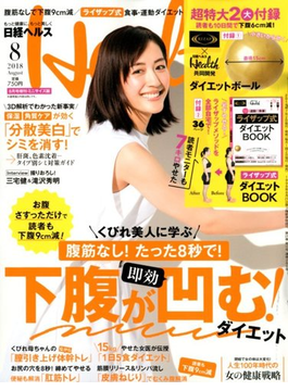 ミニサイズ版 日経Health (ヘルス) 2018年 08月号 [雑誌]