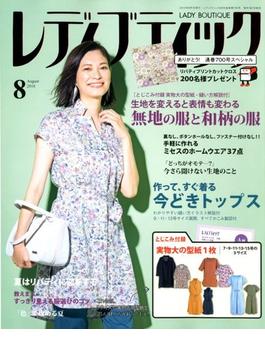 レディブティック 2018年 08月号 [雑誌]