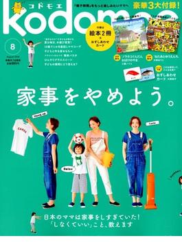 kodomoe 2018年 08月号 [雑誌]
