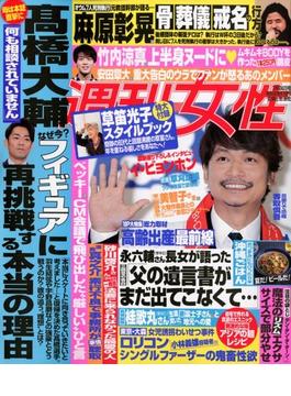 週刊女性 2018年 7/24号 [雑誌]