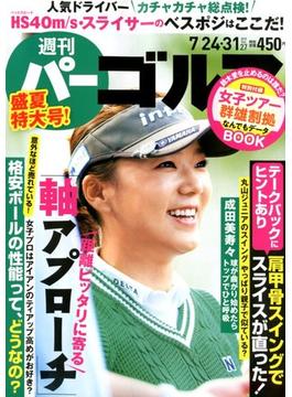 週刊パーゴルフ 2018年 7/31号 [雑誌]
