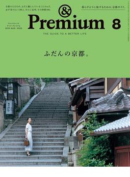 &Premium(アンド プレミアム) 2018年 8月号 [ふだんの京都。](&Premium)
