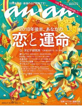 anan (アンアン) 2018年 6月27日号 No.2107 [2018年後半、恋と運命](anan)